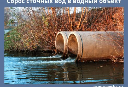 Сброс сточных вод в водный объект