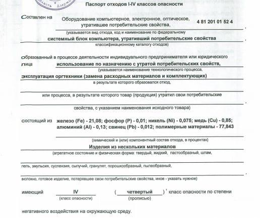 Паспорт на отход системный блок компьютера утративший потребительские свойства (отходы оргтехники)