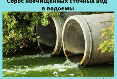 Сброс неочищенных сточных вод в водоем