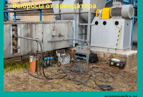 оборудование арендатора и выбросы от него