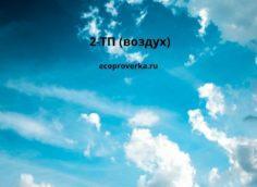 2-ТП воздух