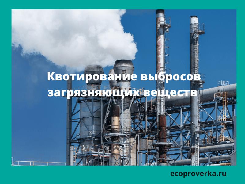 Квотирование выбросов загрязняющих веществ