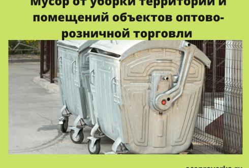 Мусор от уборки территории и помещений объектов оптово-розничной торговли