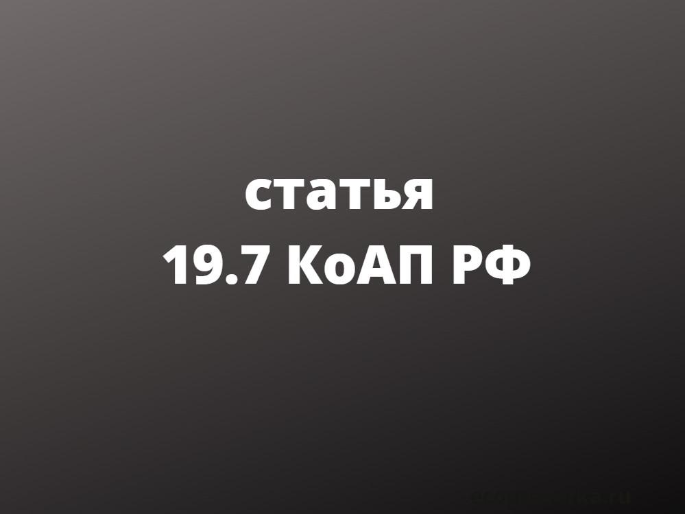 статья 19.7 КоАП РФ