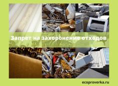 Запрет на захоронение отходов