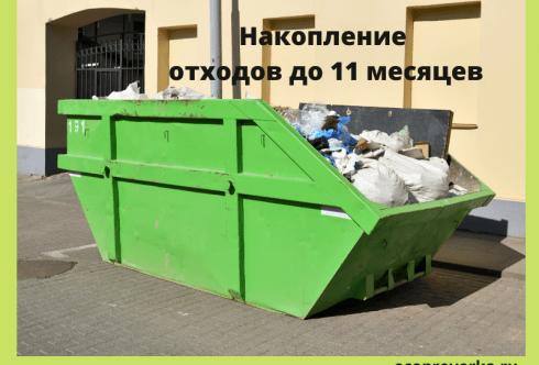 Накопление отходов до 11 месяцев
