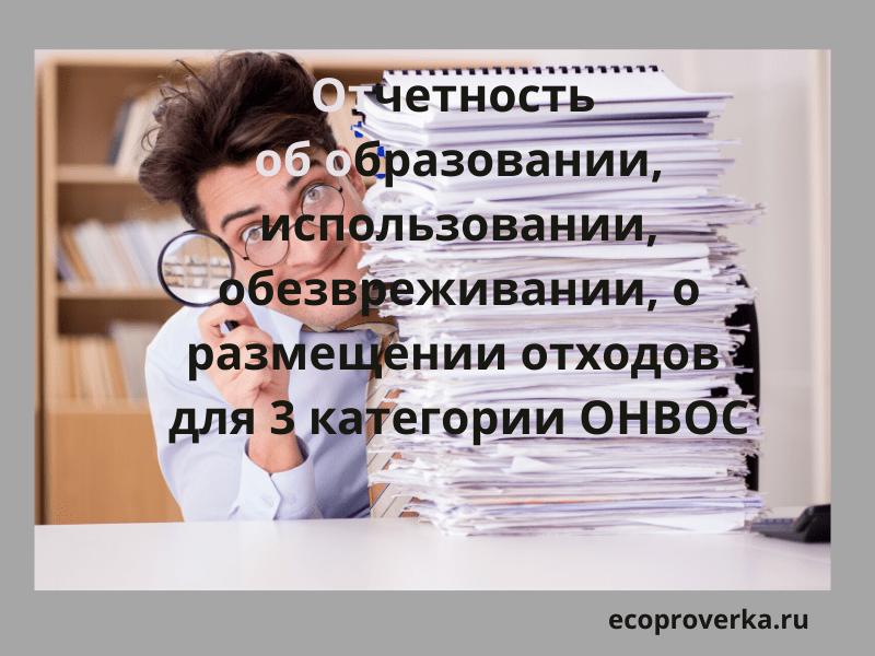 Отчетность об образовании, использовании, обезвреживании, о размещении отходов для 3 категории ОНВОС