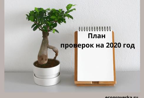 План проверок на 2020 год