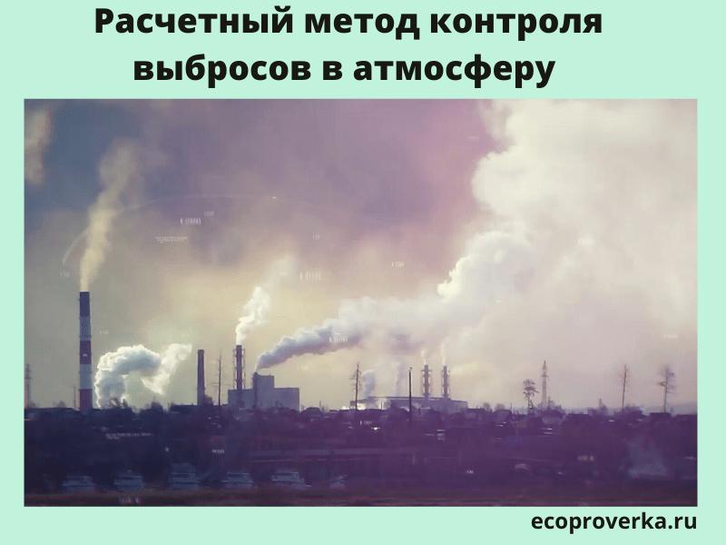 Расчетный метод контроля выбросов в атмосферу