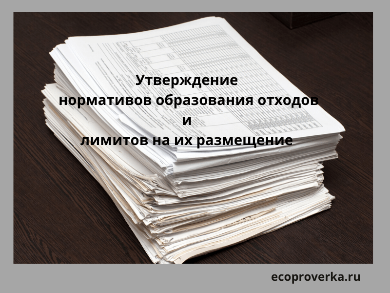 Утверждение нормативов образования отходов и лимитов на их размещение