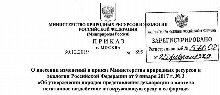 Декларация по плате за НВОС за 2019 год