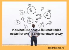 Исчисление платы за негативное воздействие на окружающую среду