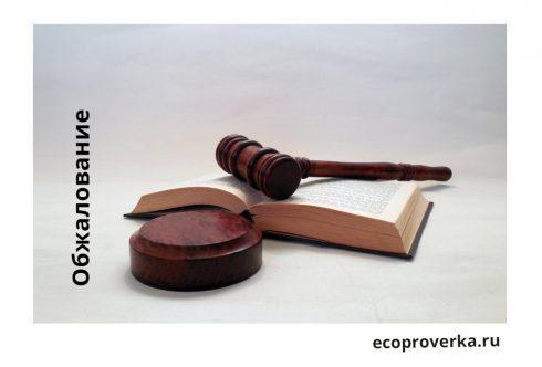 Обжалование привлечения к административной отвественности
