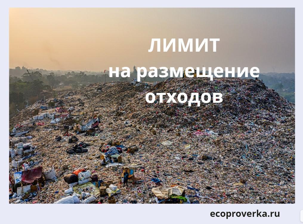 Размещение отходов на полигоне и лимиты размещения отходов