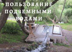 Пользование подземными водами