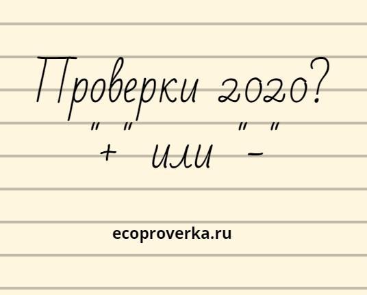 Отмена проверок 2020