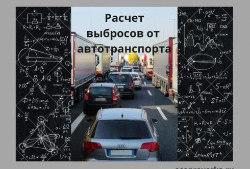 расчет выброса от автотранспорта