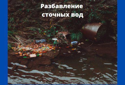 Разбавление сточных вод