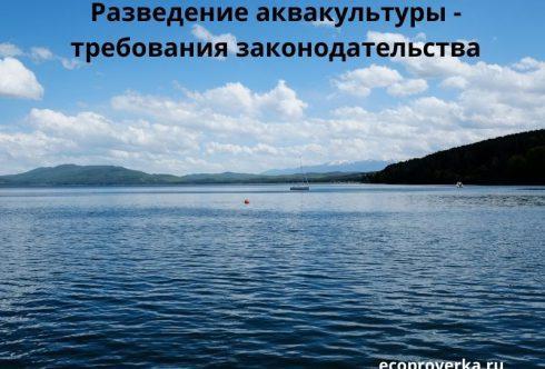Разведение аквакультуры - требования законодательства