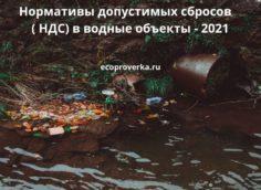 Нормативы допустимых сбросов ( НДС) в водные объекты - 2021