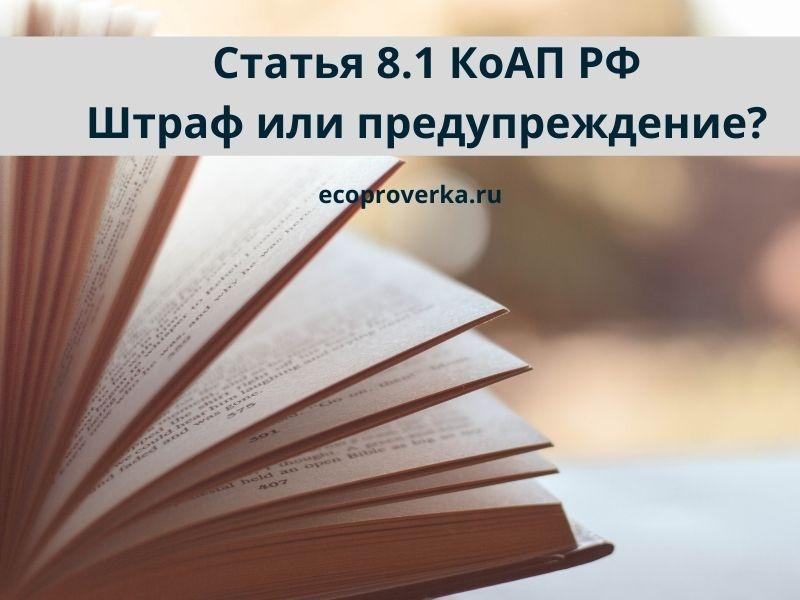 статья 8.1 КоАП Рф