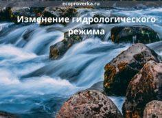 Изменение гидрологического режима