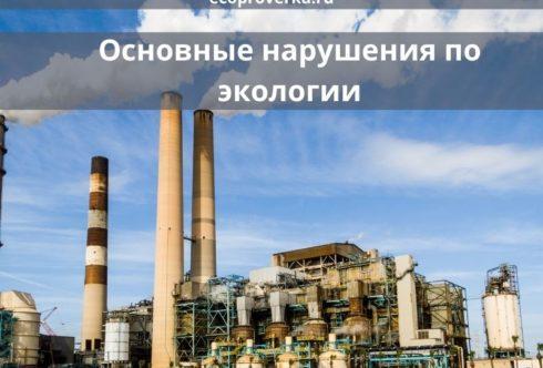Нарушения по экологии