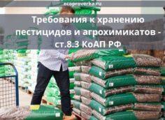 Требования к хранению пестицидов и агрохимикатов