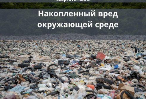 накопленный вред окружающей среде