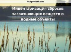 Инвентаризация сбросов загрязняющих веществ в водные объекты