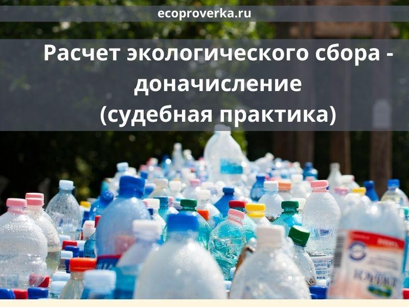 Расчет экологического сбора - доначисление