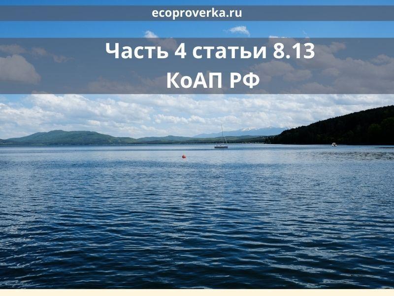 часть 4 статьи 8.13 КоАП РФ