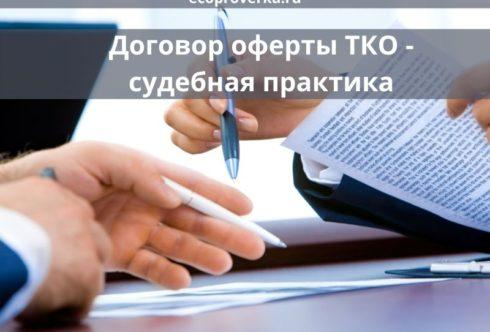 договор оферты ТКО