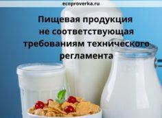 Пищевая продукция не соответствующая требованиям технического регламента