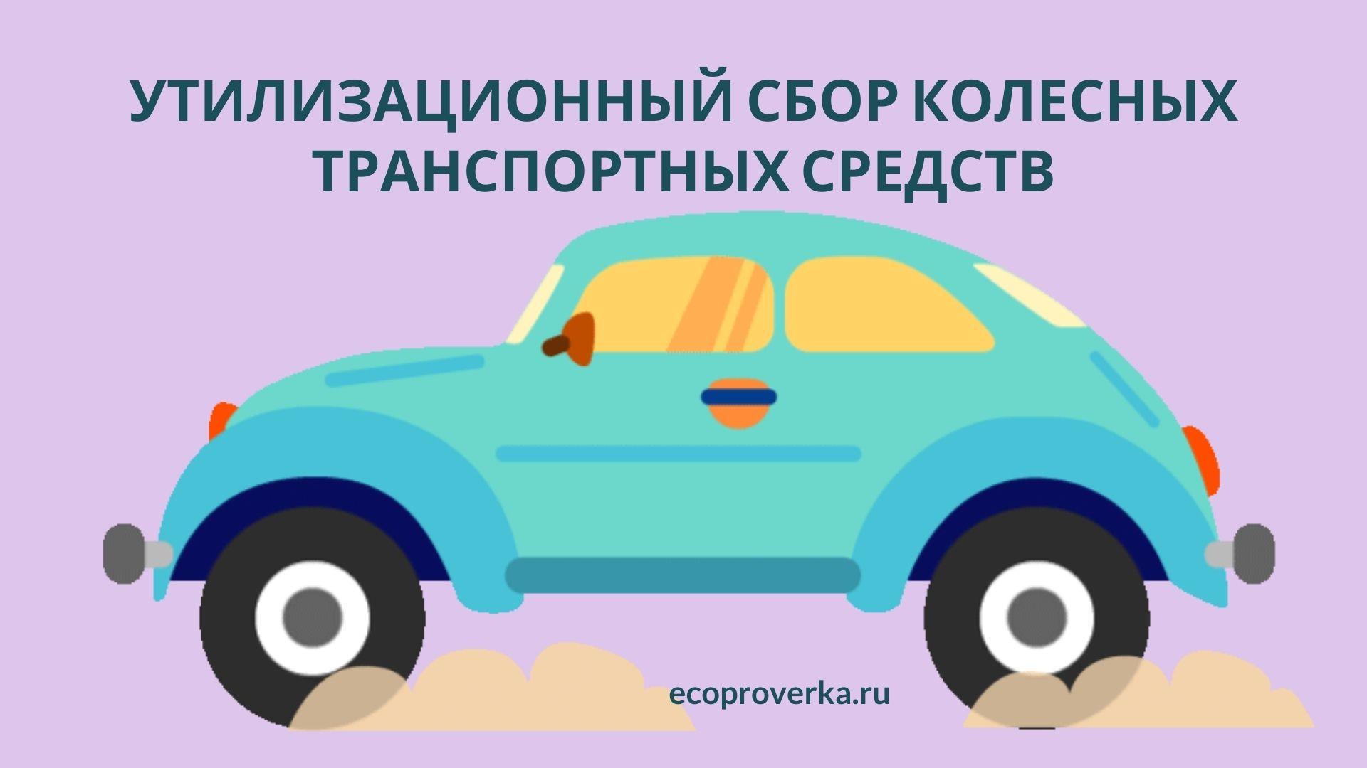 Утилизационный сбор колесных транспортных средств